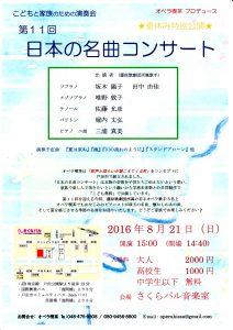 0821日本名曲コンサート