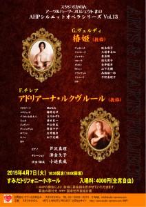 椿姫チラシ表